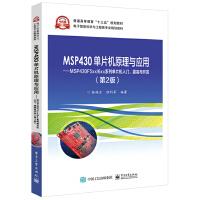 MSP430单片机原理与应用――MSP430F5xx/6xx系列单片机入门、提高与开发(第2版)
