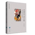商海浮沉 生机无限――电影中的商业文化解读(电影中的文化研究丛书)