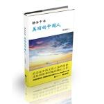 静游中西:美丽的中国人 王浩静 9787539960845
