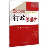 行政管理学(新编高等院校公共管理类十二五规划系列教材)
