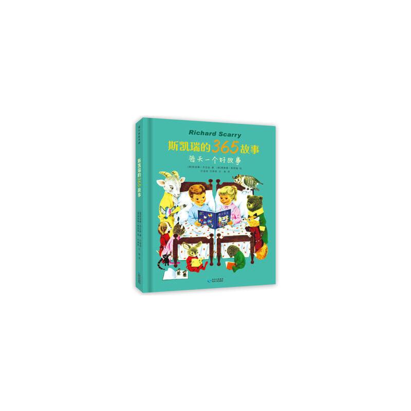 斯凯瑞的365故事 正版书籍 限时抢购 当当低价 团购更优惠 13521405301 (V同步)