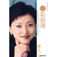 【正版二手书9成新左右】精彩杨澜 张路,艳晶 中国铁道出版社