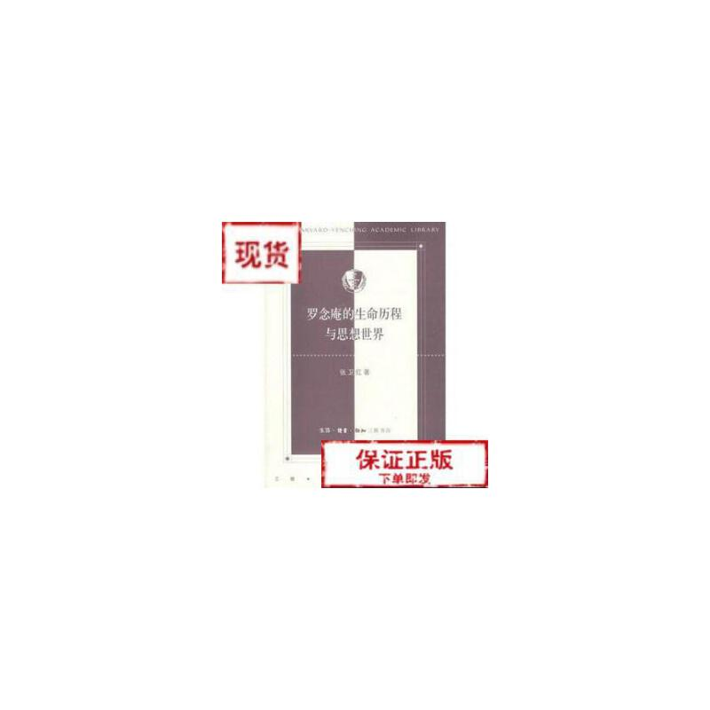 【旧书二手书9成新】罗念庵的生命历程与思想世界 张卫红 生活·读书·新知三联书店9787108030955