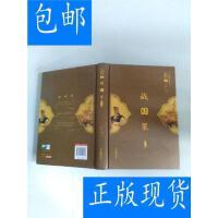 [二手旧书9成新]战国策 【精装】 /(西汉)刘向编撰;李翔译注 中国