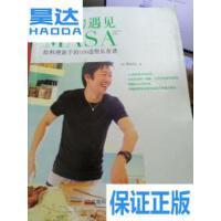 [二手旧书9成新]在厨房遇见MASA /[日]MASA 河南科学技术出版社