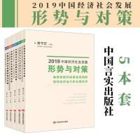 2019中国经济社会发展形势与对策(5本套)国务院研究室调研成果选系列丛书