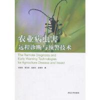 农业病虫害远程诊断与预警技术 李道亮 清华大学出版社 9787302229285