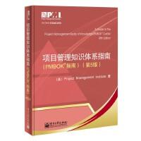 项目管理知识体系指南(PMBOK指南:第5版)(团购请致电010-57993149)