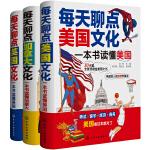 每天聊点英美文化(套装共3册)
