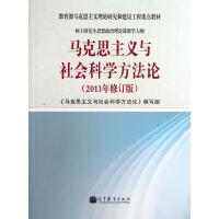 马克思主义与社会科学方法论(2013年修订版)