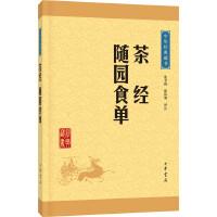 茶经・随园食单(中华经典藏书・升级版)