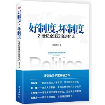 好制度坏制度(pdf+txt+epub+azw3+mobi电子书在线阅读下载)
