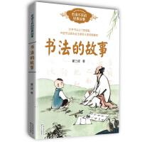 书法的故事(百读不厌的经典故事系列)