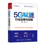 5G赋能 行业应用与创新