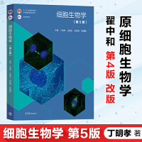 北京大学 细胞生物学第五版 丁明孝 高等教育出版社 第5版细胞生物学学习指南细胞生物学精要考研精解细胞生物学翟中和第四版