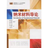 【正版二手书9成新左右】纳材料导论 曹茂盛 哈尔滨工业大学出版社