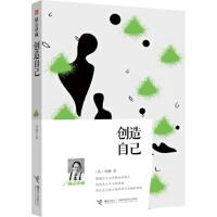 【二手书8成新】创造自己(励志珍藏 [美] 刘墉 接力出版社