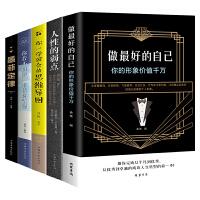 正版5册 人性的弱点+墨菲定律+思维导图+做最好的自己+你若不勇敢谁替你坚强 卡耐基 成功励志书籍 畅销书排行榜 受益