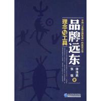 品牌远东:理念与工具 9787802555495 徐浩然,张锐 企业管理出版社