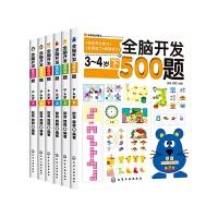 【全6册】全脑开发600题3-4-5-6岁上写册 全脑开发儿童图书3-4-6岁 益智儿童智力开发书籍 适合5-6岁宝宝