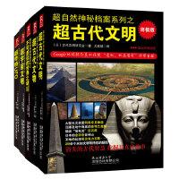 """超自然神秘档案系列(套装全五册)(Google地球探险耿介便捷""""遗址,地面图形""""附带坐标)"""