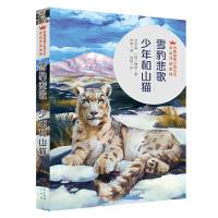 雪豹悲歌・少年和山猫