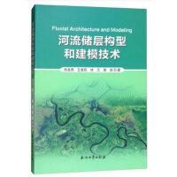 河流储层构型和建模技术