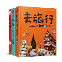 去旅行系列(全3�裕┓��教育部力�]!新增中��版,深度知�R�w系的人文地理百科��