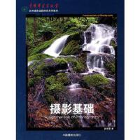 【二手书8成新】摄影基础(北京摄影函授学院 徐希景 中国摄影出版社