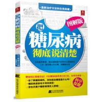 【正版二手书9成新左右】把糖尿病说清楚(图解版 (日)春日雅人 辽宁科学技术出版社