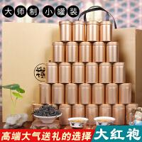 武夷山正岩大红袍茶叶乌龙茶武夷山岩茶浓香型礼盒装