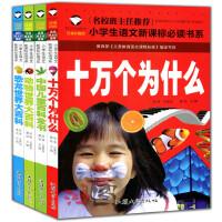十万个为什么 中国儿童百科全书 恐龙世界大百科 动物世界大百科(4册)儿童注音版 3-4-5-6-7-8-9-10-11-12岁 孩子一二三四五六年级小学生课外书故事书 孩子探秘探索科普启蒙书籍