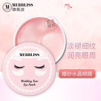MERBLISS/茉贝丽思水晶眼膜60片 补水保湿淡化黑眼圈细纹 韩国