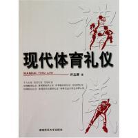 现代体育礼仪 许之屏 正版书籍 生活时尚