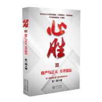 心胜3―尊严与正义 关乎国运 批量,金一南,长江文艺出版社,9787535495907