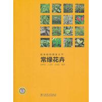 园林植物图鉴丛书 常绿花卉