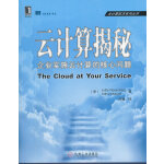 云计算揭秘――企业实施云计算的核心问题(解决与云计算相关复杂性问题的必备之选)