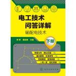 电工技术问答详解(下册)--输配电技术