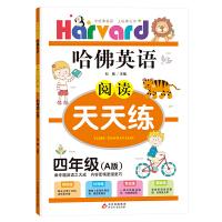 哈佛英语阅读天天练四年级(A版)2021秋