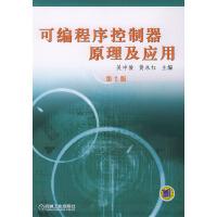 可编程序控制器原理及应用(第二版)