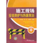 【无忧购】施工现场安全防护与伤害救治 宋功业 中国电力出版社 9787512327146