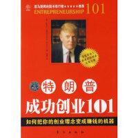 特朗普成功创业101 (美)迈克尔・戈登,陈蔚 东方出版社 9787506029810