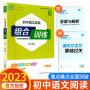 2020新版 通城学典 初中语文阅读组合训练 中考版 浙江专版