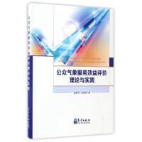公众气象服务效益评价理论与实践姚秀萍、吕明辉 著气象出版社