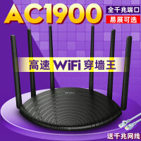 TP-link路由器千兆端口家用1900M�o�高速wifi穿�ν�5G�p�lac大功率超��光�w����tplink普�wi-fi