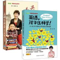 英语可以这样学系列(套装共2册)