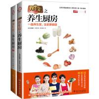 养生堂之养生厨房(套装2册)