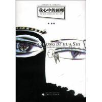 【正版二手书9成新左右】我心中的画师 李森著 广西师范大学出版社