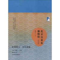 【正版二手书9成新左右】北京自来水博物馆 水润之 同心出版社