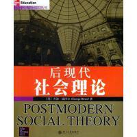 【正版包邮二手9成新】后现代社会理论 乔治瑞泽尔 北京大学出版社 9787301069868
